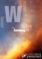 어노인팅 6집 - 기름부으심 (CD+악보)
