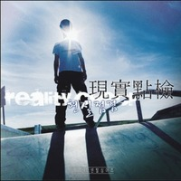 한국 컨티넨탈싱어즈 13집 - 현실점검(CD)