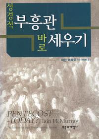 [개정전판] 성경적 부흥관 바로 세우기