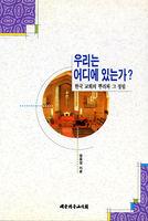 우리는 어디에있는가 - 한국교회의 뿌리와 그 정립
