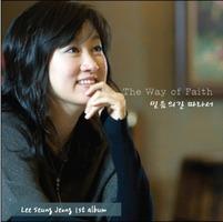 이승정 - 믿음의 길 따라서 (CD)