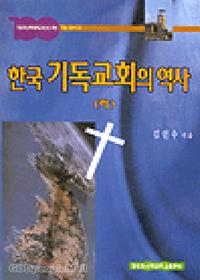 한국 기독교회의 역사(하) - 장로회신학대학교 100주년 기념총서 4