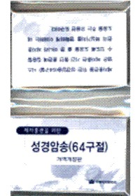[개역개정판] 제자훈련을 위한 성경암송 (64구절)