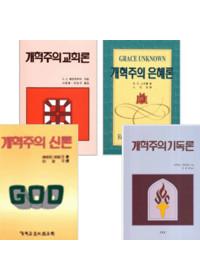 개혁주의 조직신학 시리즈 세트 (전4권)