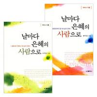 박정근 목사의 에베소서 강해 세트(전2권)