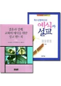 교회에서의 결혼과 장례 등 예식 관련 도서 세트(전2권)