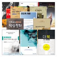 홍성철 목사 저서 세트(전15권)