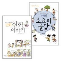 뚱딴지 작가 김우영의 만화 세트(전2권)