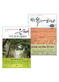박진석 저서 세트 (전2권)