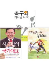 스포츠 선교 관련 도서 세트(전3권)