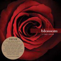 blossom 1집 - 그 사랑을 전하리라(CD)