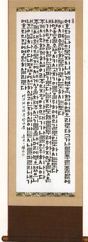 맞춤서예 말씀액자 - 족자 -  세로글씨 / (45*200)cm