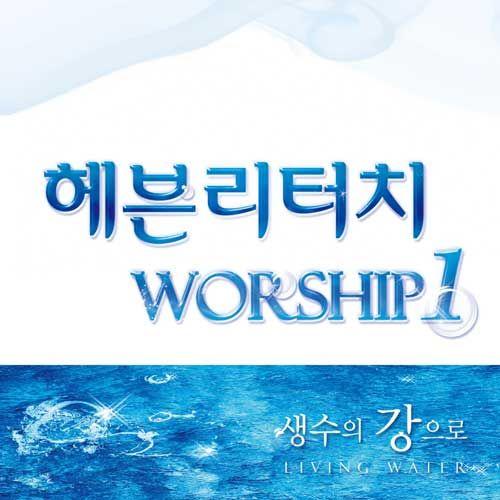 헤븐리터치 Worship 1 - 생수의 강으로 (CD)