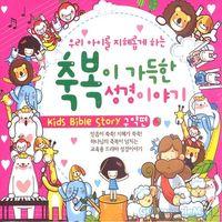축복이 가득한 성경이야기(3CD) - 구약편