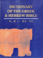 히브리어/헬라어 한글사전