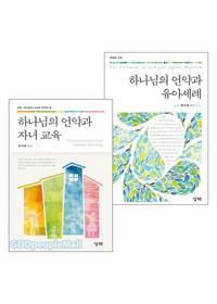 최낙재 목사 자녀교육 관련 도서 세트(전2권)