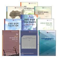 남북한평화신학연구소 연구총서 세트(전9권)