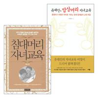 유대인의 <밥상머리 침대머리> 자녀교육 세트 (전 2권)