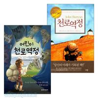 천로역정 - 부모 어린이가 함께 읽는 고전 세트1(전2권)