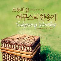 소풍워십 with Rhino Acoustic (CD)