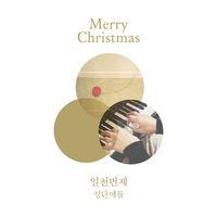 일천번제 - 성탄예물 (CD)