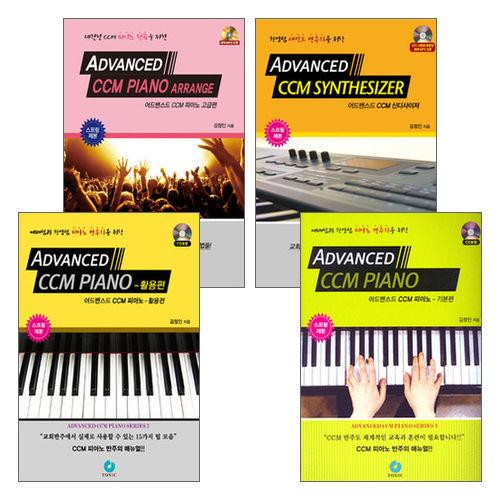 어드밴스트 피아노 시리즈 세트(전4권)