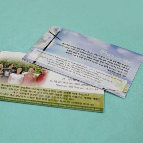 선교 기도카드 - 명함형 (500매)_인쇄