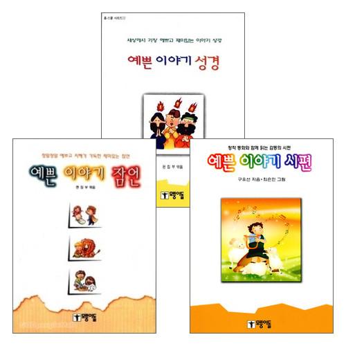 모퉁이돌 예쁜 이야기 성경 세트(전3권)