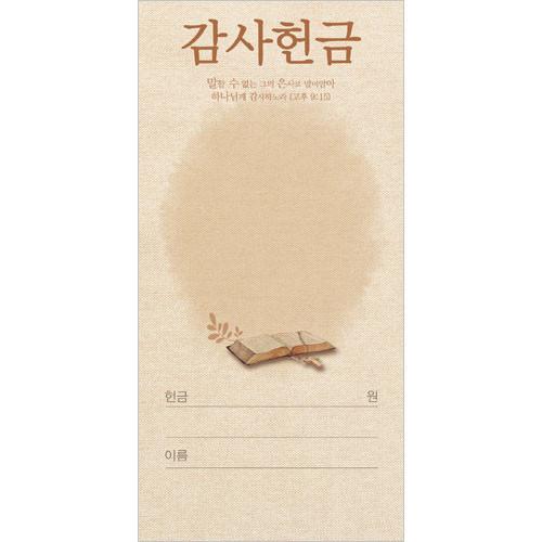감사헌금봉투-3145 (1속 100장)