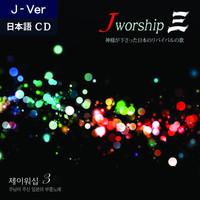 Jworship 3집 - 일본어버전 (CD)