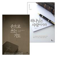 주제별 묵상 성경 필사 세트(전2권)
