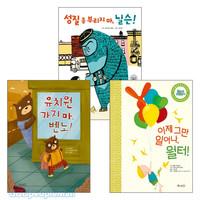 아름드리 그림책 시리즈 세트 (전3권)