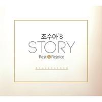 조수아s Story