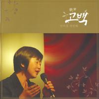 임미정 세번째 - 고백(CD)