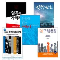 김창영 목사 저서 세트(전4권)