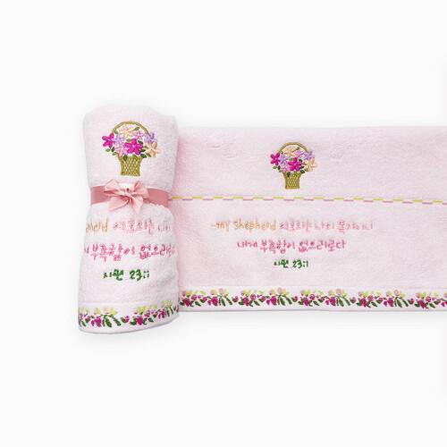 꽃바구니 자수 성경타올(핑크) - 여호와는 나의 목자 (인쇄가능)