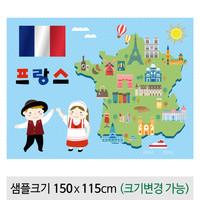 세계여러나라다문화현수막(프랑스)-011  ( 150 x 115 )