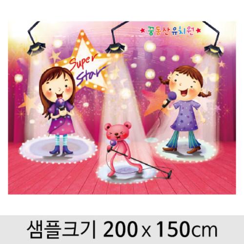 무대배경현수막-056 ( 200 x 150 )