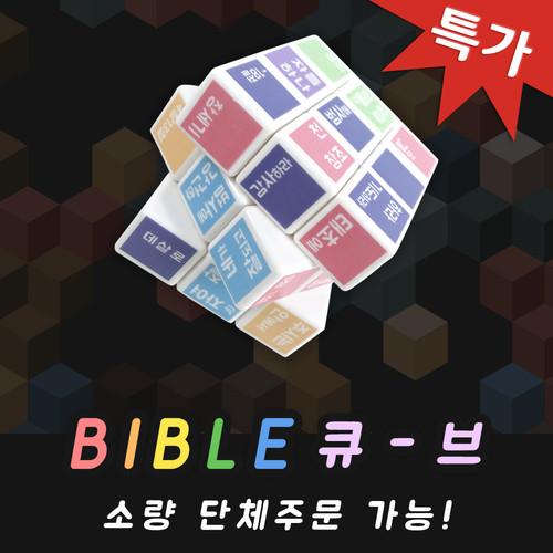 153 성경 큐브 (6구절) 말씀놀이 장난감
