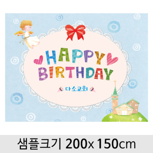 교회생일현수막-014  ( 200 x 150 )