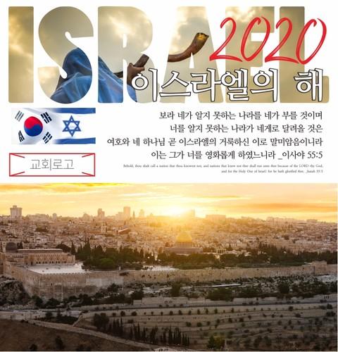 표어 현수막 1. 이스라엘의 해