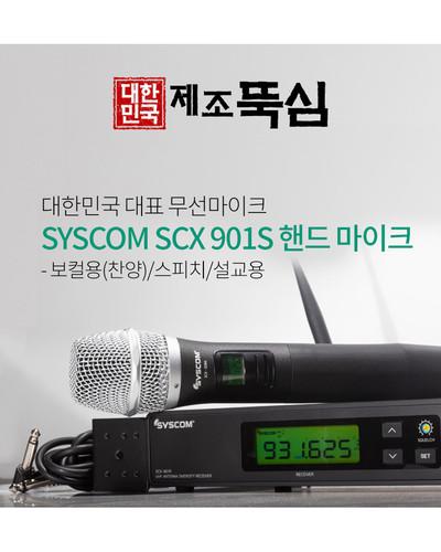 SYSCOM SCX901S 무선마이크