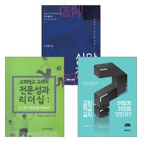 이현철 교수 저서 세트(전3권)
