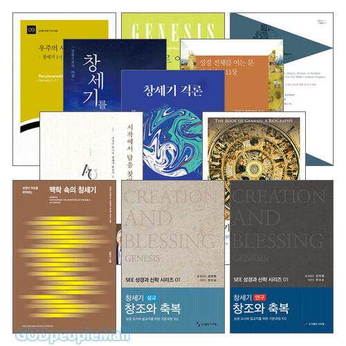 창세기 연구와 설교 관련 2020년 출간(개정)도서 세트(전11권)