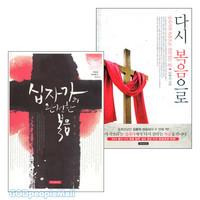 예수전도단 김용의 저자 세트 (전2권)