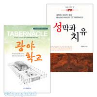 성막 관련 2015~2017년 출간(개정)도서 세트(전4권)