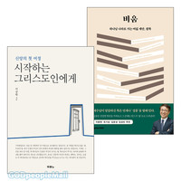 이상학 목사 저서 세트 (전2권)