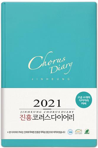 2021 진흥 코러스 다이어리 - 청록(소)