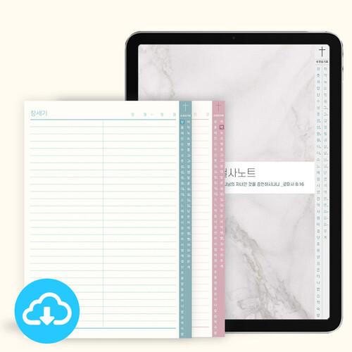 성경필사_신구약 노트 2 (마블) PDF 서식 by 마르지않는샘물 / 이메일발송 (파일)