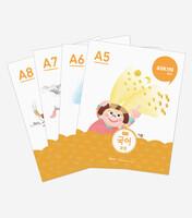 [애스크미] 국어 A단계 패키지2 (A5~A8)